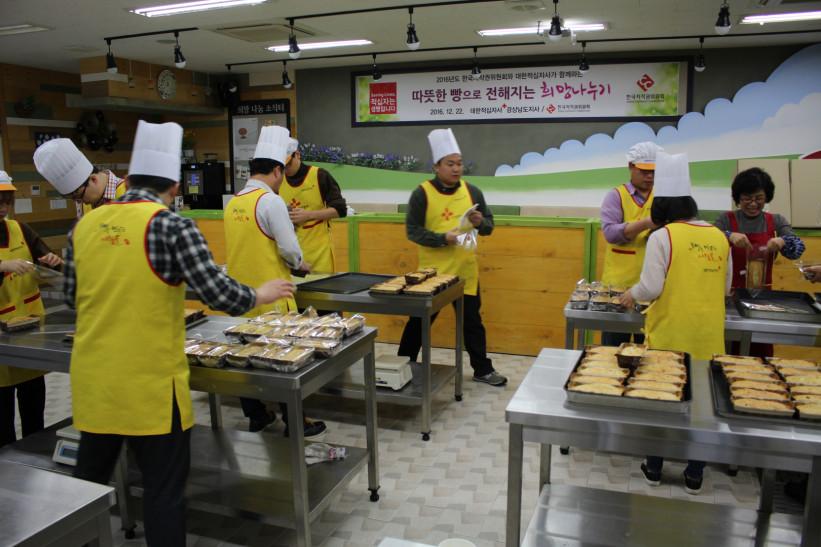 따뜻한 빵으로 전해지는 희망나누기 빵만들기 두번째사진