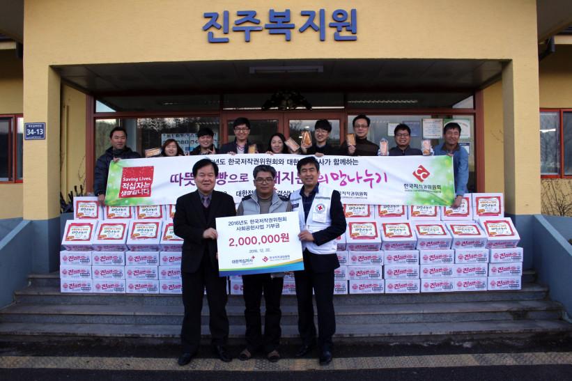 진주복지원 연말맞이 자원봉사활동